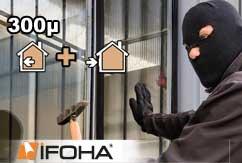 A1-Anti Burglary Film 300µ